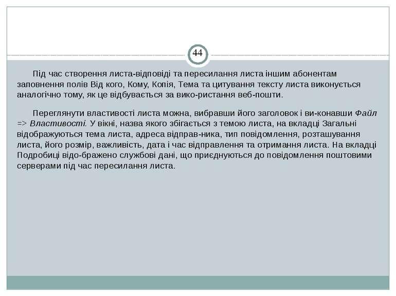 СЗОШ № 8 м.Хмельницького. Кравчук Г.Т. Під час створення листа-відповіді та п...