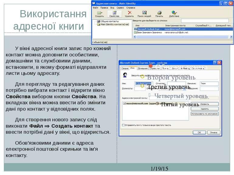 Використання адресної книги СЗОШ № 8 м.Хмельницького. Кравчук Г.Т. У вікні ад...