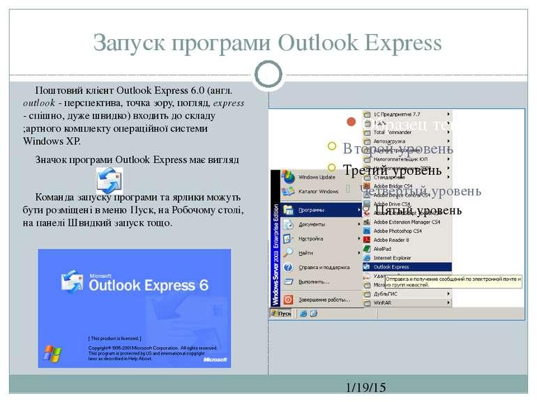 Запуск програми Outlook Express СЗОШ № 8 м.Хмельницького. Кравчук Г.Т. Поштов...