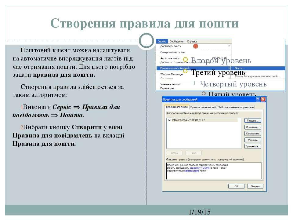 Створення правила для пошти СЗОШ № 8 м.Хмельницького. Кравчук Г.Т. Поштовий к...