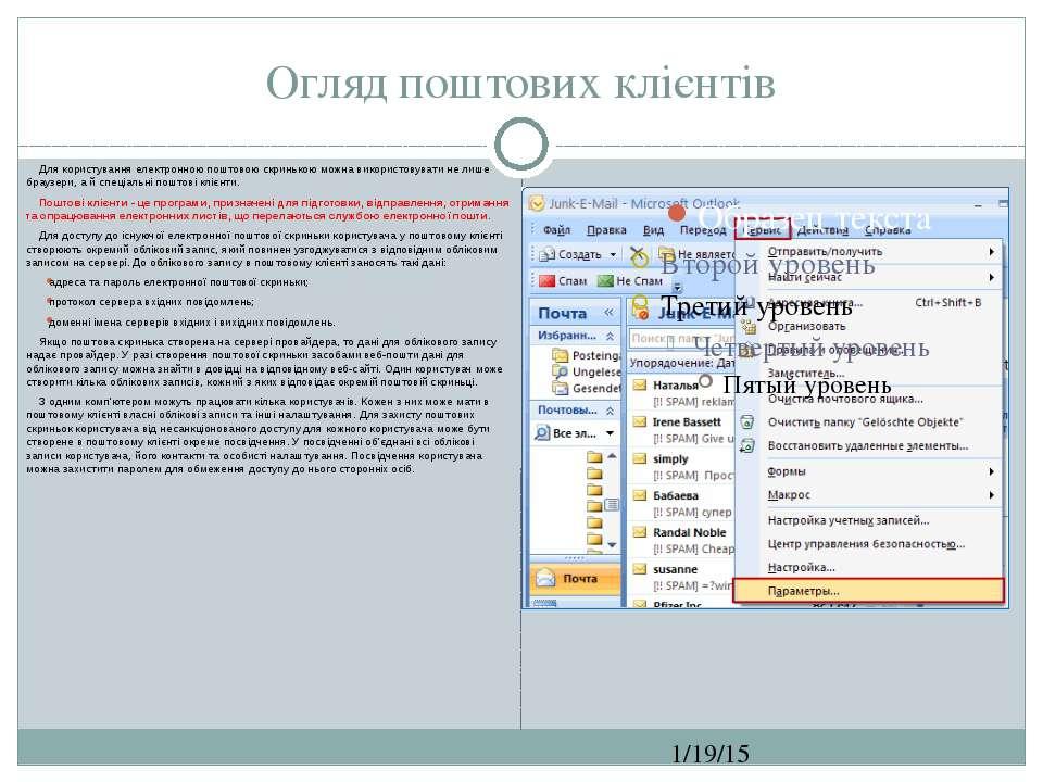 Огляд поштових клієнтів СЗОШ № 8 м.Хмельницького. Кравчук Г.Т. Для користуван...