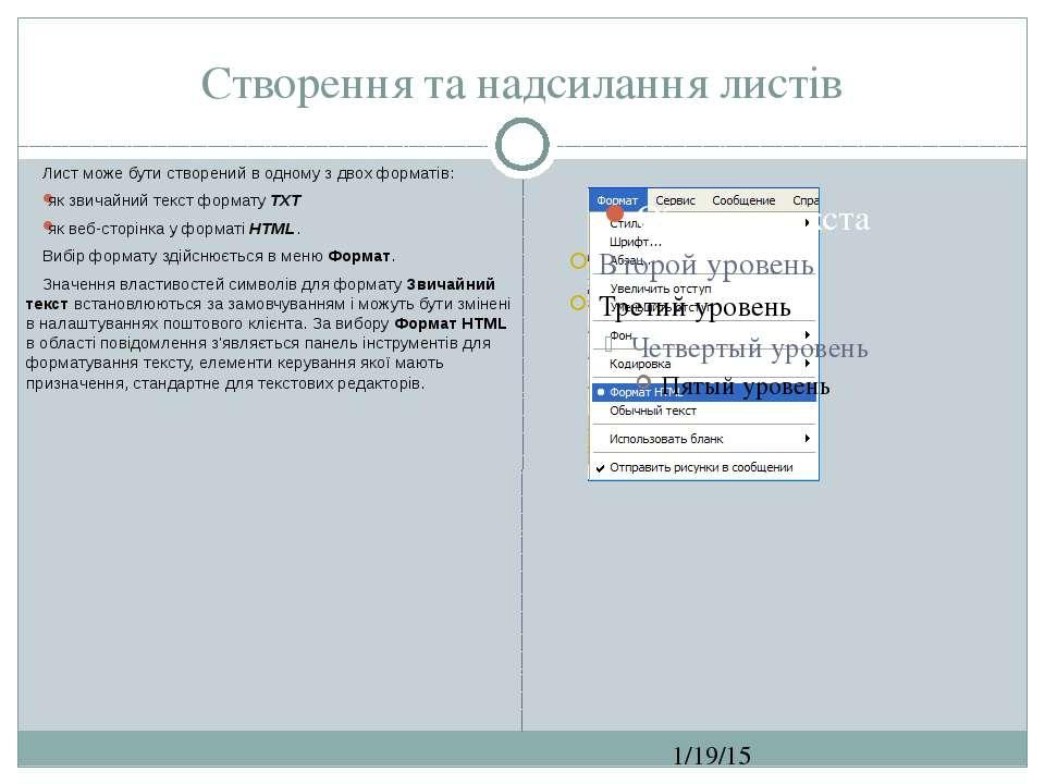 Створення та надсилання листів СЗОШ № 8 м.Хмельницького. Кравчук Г.Т. Лист мо...