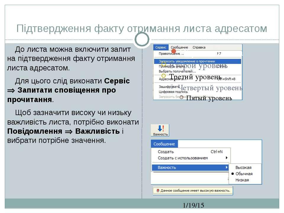 Підтвердження факту отримання листа адресатом СЗОШ № 8 м.Хмельницького. Кравч...