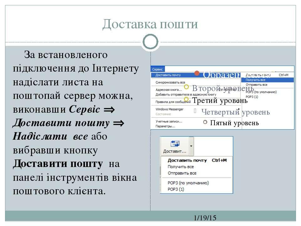 Доставка пошти СЗОШ № 8 м.Хмельницького. Кравчук Г.Т. За встановленого підклю...