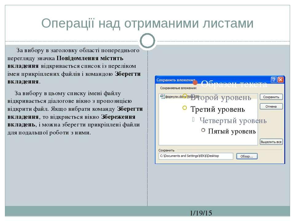 Операції над отриманими листами СЗОШ № 8 м.Хмельницького. Кравчук Г.Т. За виб...