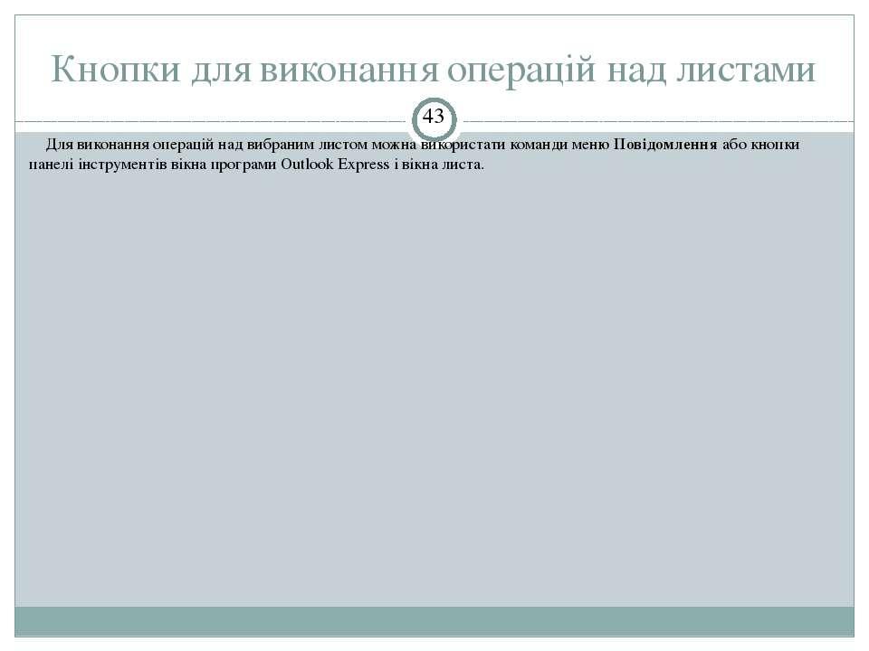 Кнопки для виконання операцій над листами СЗОШ № 8 м.Хмельницького. Кравчук Г...