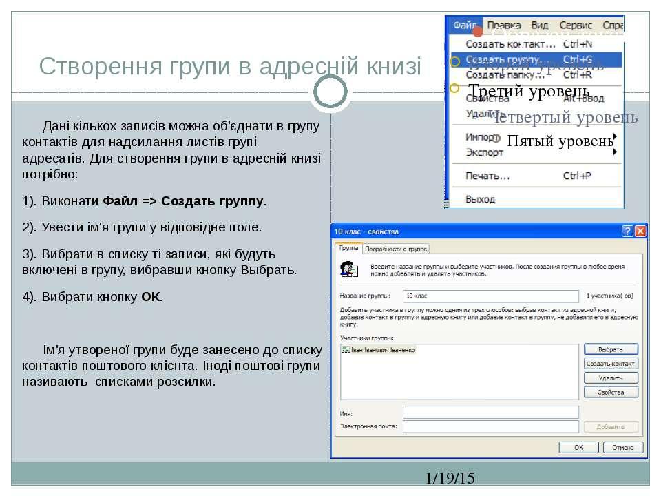 Створення групи в адресній книзі СЗОШ № 8 м.Хмельницького. Кравчук Г.Т. Дані ...