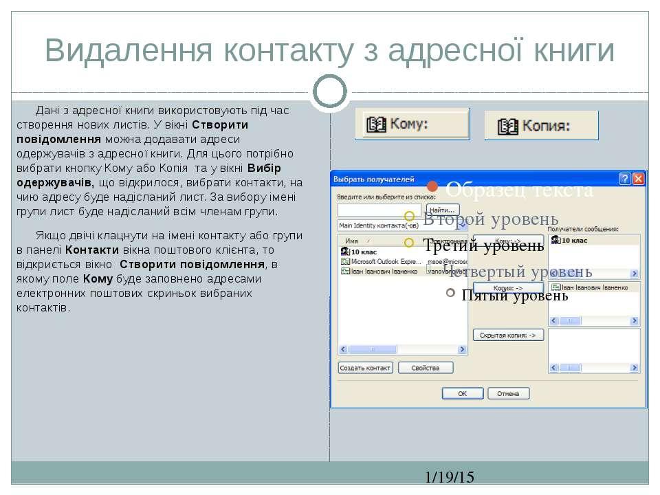 Видалення контакту з адресної книги СЗОШ № 8 м.Хмельницького. Кравчук Г.Т. Да...