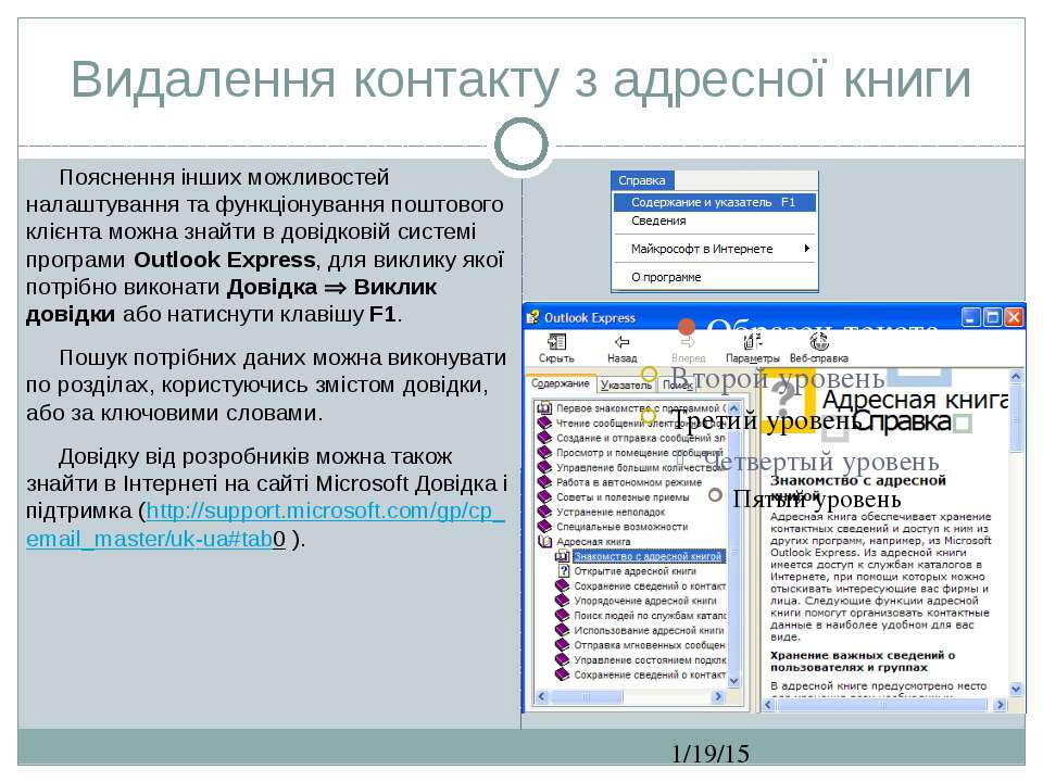 Видалення контакту з адресної книги СЗОШ № 8 м.Хмельницького. Кравчук Г.Т. По...