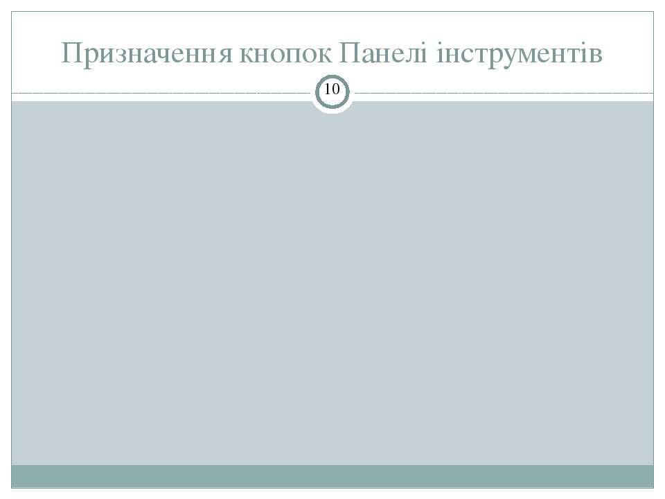 Призначення кнопок Панелі інструментів СЗОШ № 8 м.Хмельницького. Кравчук Г.Т.