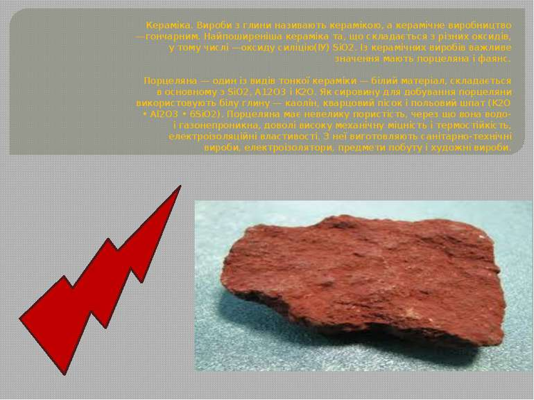 Кераміка. Вироби з глини називають керамікою, а керамічне виробництво —гончар...