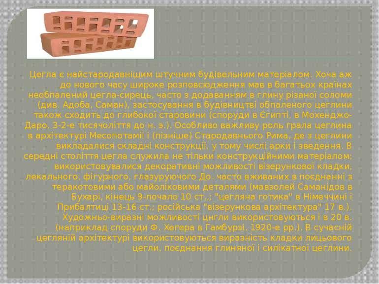 Цегла є найстародавнішим штучним будівельним матеріалом. Хоча аж до нового ча...