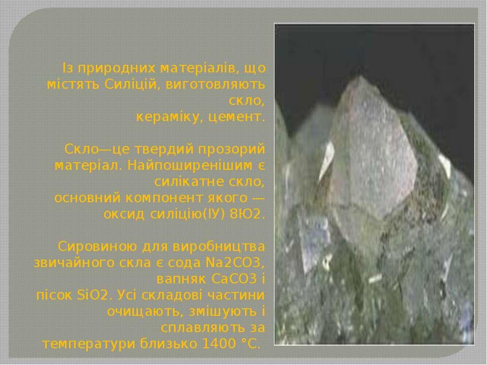 Із природних матеріалів, що містять Силіцій, виготовляють скло, кераміку, цем...