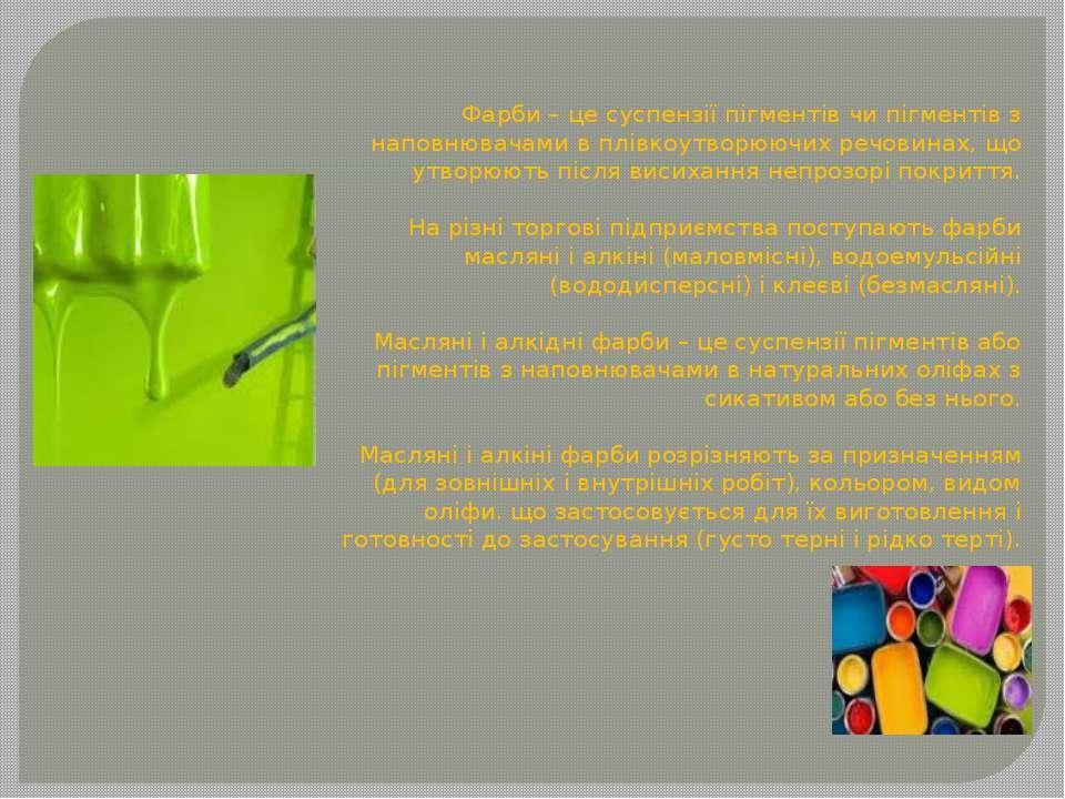 Фарби – це суспензії пігментів чи пігментів з наповнювачами в плівкоутворюючи...