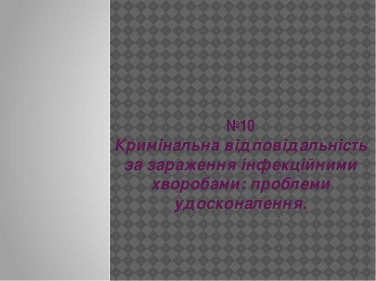 №10 Кримінальна відповідальність за зараження інфекційними хворобами: проблем...