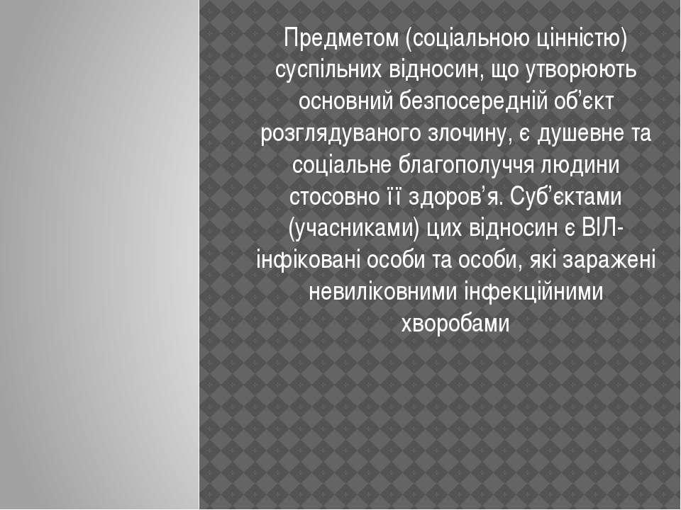 Предметом (соціальною цінністю) суспільних відносин, що утворюють основний бе...