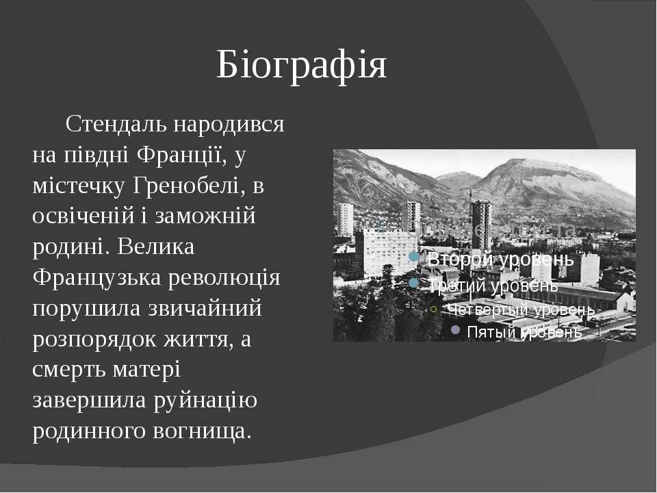 План Біографія Літературна діяльність Провідні жанри Найвідоміші твори Значен...