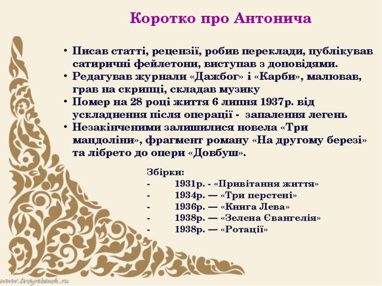 Коротко про Антонича Писав статті, рецензії, робив переклади, публікував сати...