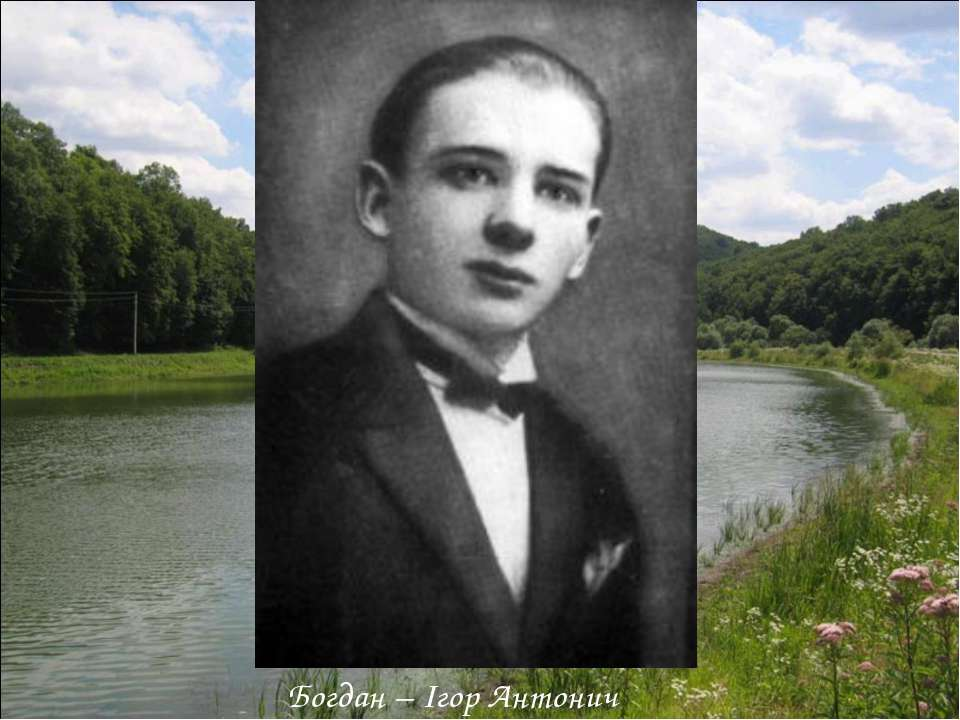 Богдан – Ігор Антонич