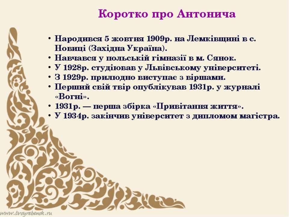 Коротко про Антонича Народився 5 жовтня 1909р. на Лемківщині в с. Новиці (Зах...