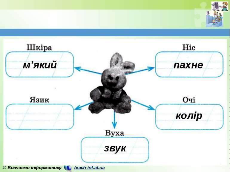 м'який пахне колір звук © Вивчаємо інформатику teach-inf.at.ua