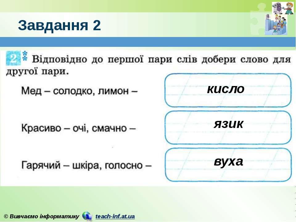 Завдання 2 кисло язик вуха © Вивчаємо інформатику teach-inf.at.ua