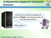 Зображення відкритої програми Блокнот © Вивчаємо інформатику teach-inf.at.ua