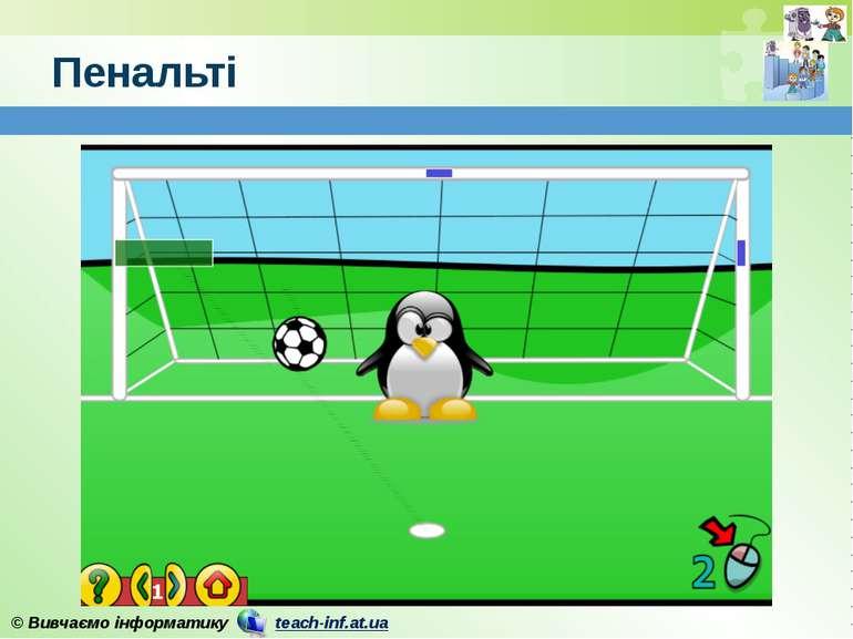 Пенальті www.teach-inf.at.ua © Вивчаємо інформатику teach-inf.at.ua