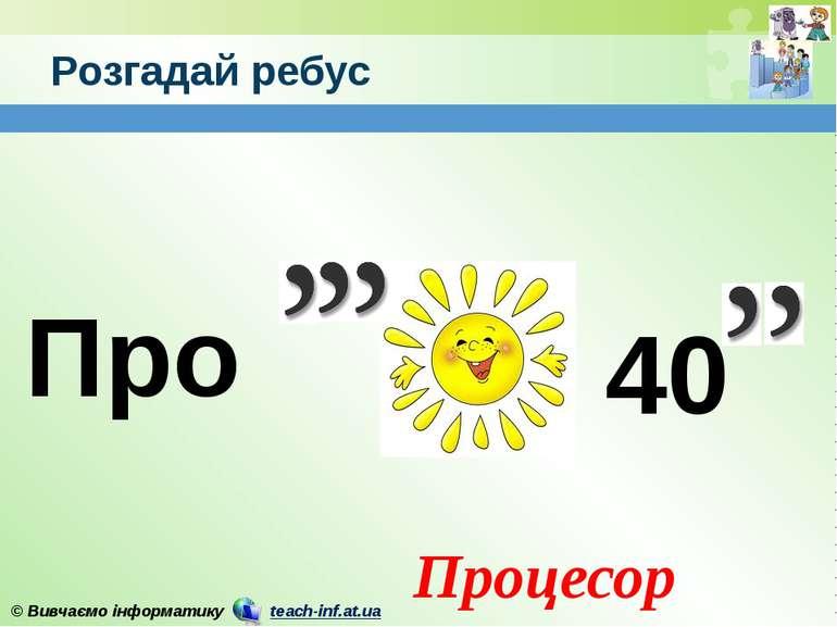 Про Розгадай ребус Процесор 40 © Вивчаємо інформатику teach-inf.at.ua