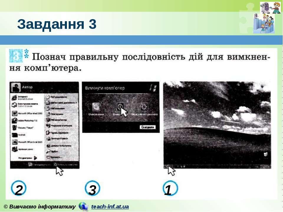 Завдання 3 2 3 1 © Вивчаємо інформатику teach-inf.at.ua