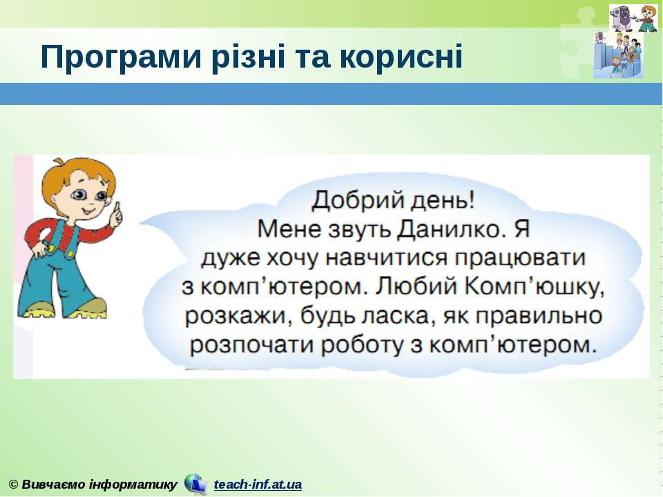 Програми різні та корисні © Вивчаємо інформатику teach-inf.at.ua
