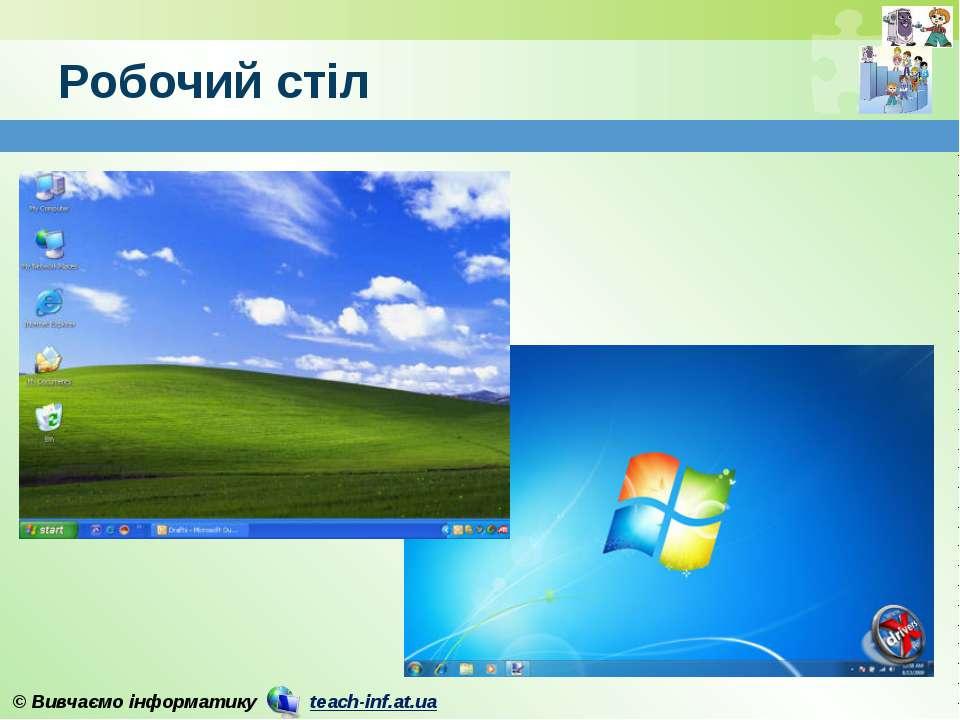 Робочий стіл © Вивчаємо інформатику teach-inf.at.ua