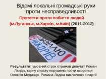 Відомі локальні громадські рухи проти несправедливості Протести проти побиття...