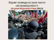 Відомі громадські рухи проти несправедливості Штурми Верховної Ради (2011)