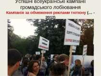 Успішні всеукраїнські кампанії громадського лобіювання Кампанія за обмеження ...