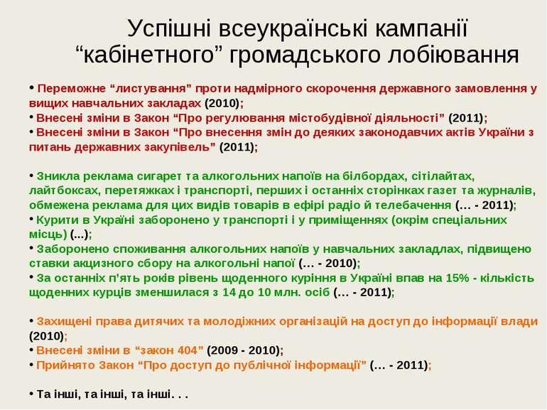 """Успішні всеукраїнські кампанії """"кабінетного"""" громадського лобіювання Переможн..."""