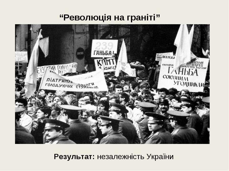 """Результат: незалежність України """"Революція на граніті"""""""