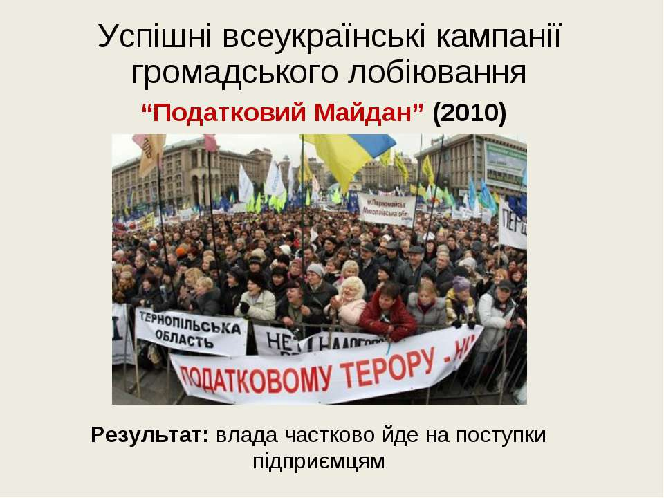 """Успішні всеукраїнські кампанії громадського лобіювання """"Податковий Майдан"""" (2..."""