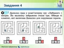 Завдання 4 © Вивчаємо інформатику teach-inf.at.ua
