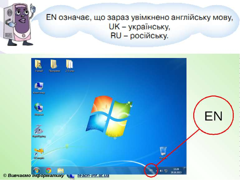 EN © Вивчаємо інформатику teach-inf.at.ua