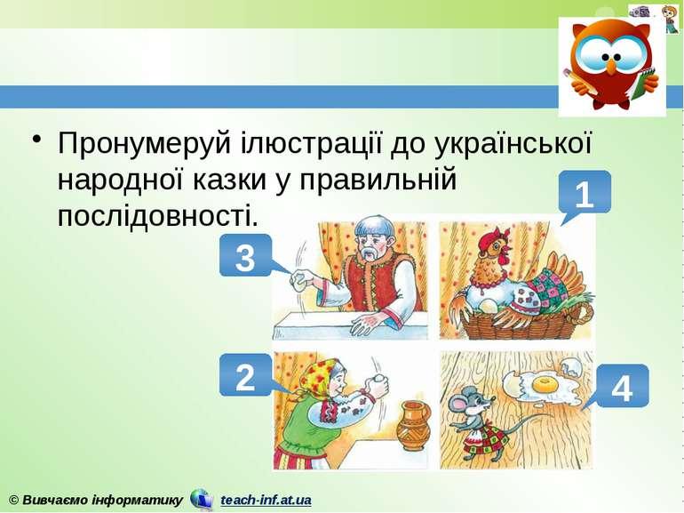 Пронумеруй ілюстрації до української народної казки у правильній послідовност...