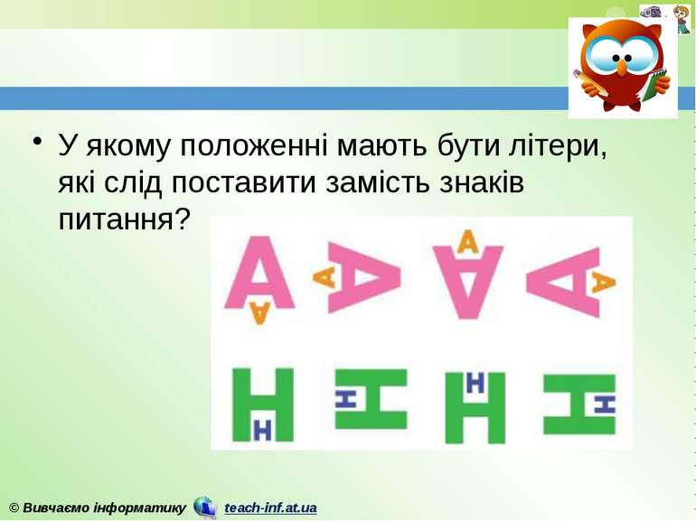 У якому положенні мають бути літери, які слід поставити замість знаків питанн...