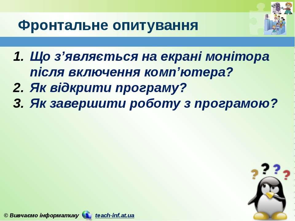 Фронтальне опитування www.teach-inf.at.ua Що з'являється на екрані монітора п...