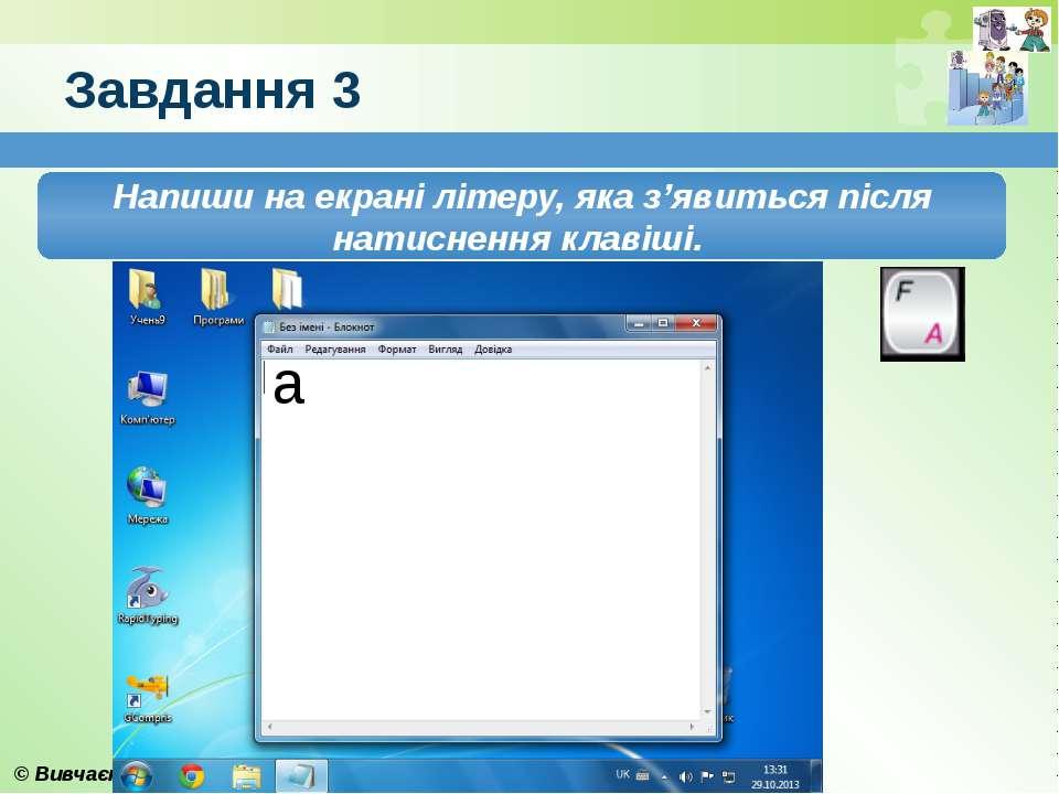 Завдання 3 Напиши на екрані літеру, яка з'явиться після натиснення клавіші. а...