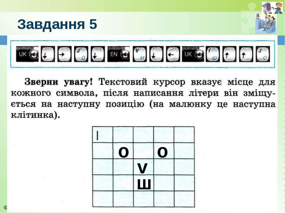 Завдання 5 о v ш о © Вивчаємо інформатику teach-inf.at.ua