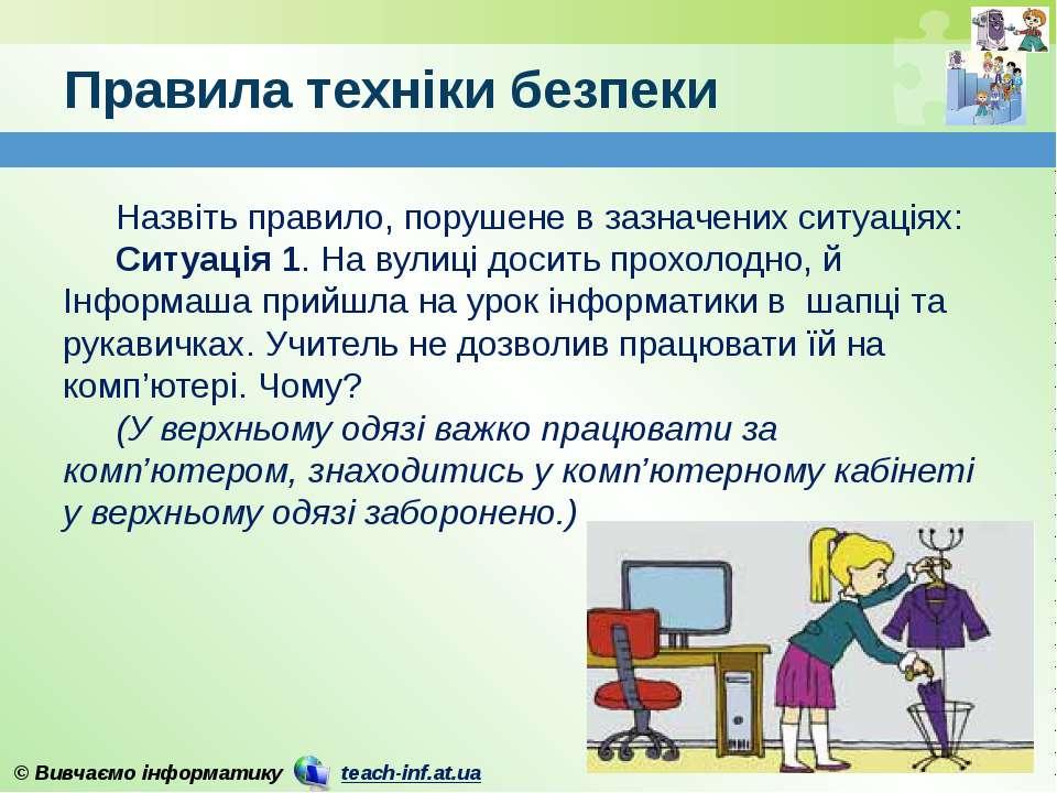Правила техніки безпеки Назвіть правило, порушене в зазначених ситуаціях: Сит...