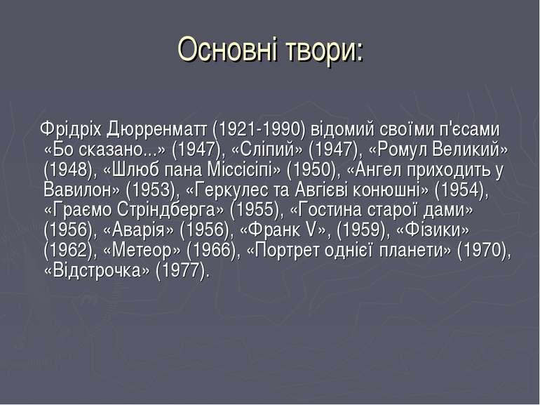 Основні твори: Фрідріх Дюрренматт (1921-1990) відомий своїми п'єсами «Бо сказ...
