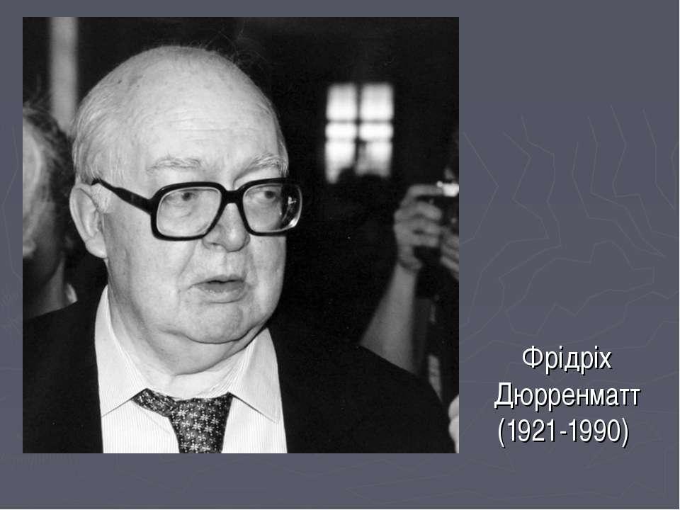 Фрідріх Дюрренматт (1921-1990)