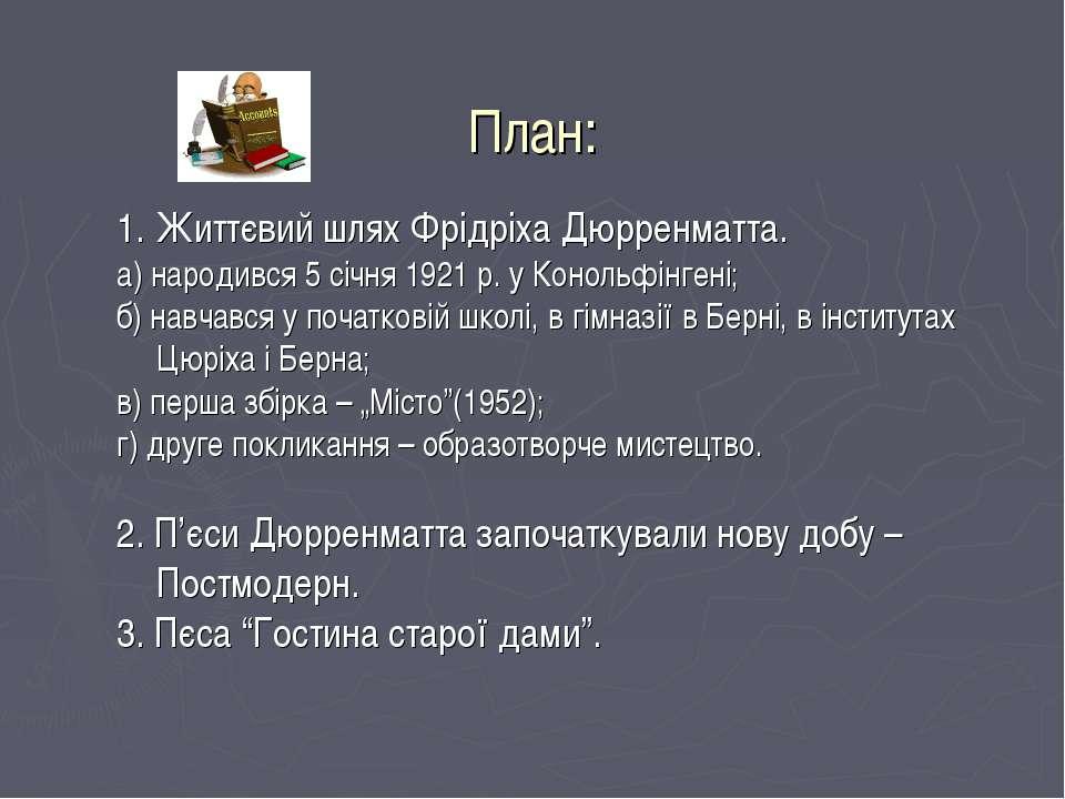 План: Життєвий шлях Фрідріха Дюрренматта. а) народився 5 січня 1921 р. у Коно...