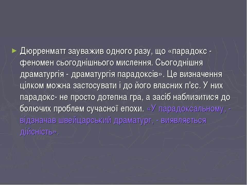 Дюрренматт зауважив одного разу, що «парадокс - феномен сьогоднішнього мислен...